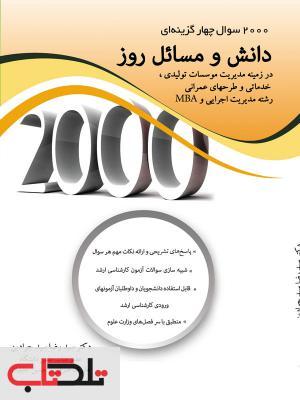کتاب 2000 سوال چهار گزینه ای دانش مسائل روز