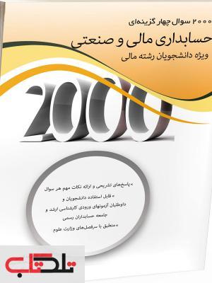کتاب 2000 سوال چهارگزینه ای حسابداری مالی و صنعتی