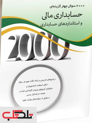 کتاب 2000 سوال چهار گزینه ای حسابداری مالی