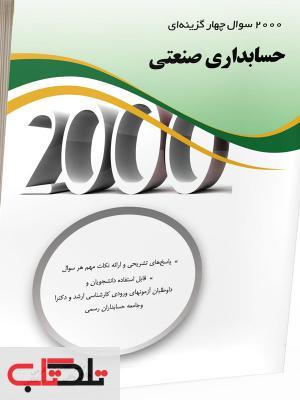 کتاب 2000 سوال چهار گزینه ای حسابداری صنعتی