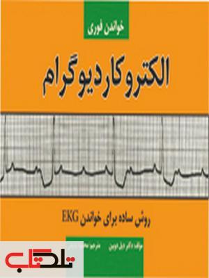 خواندن فوری الکتروکاردیوگرام دکتر دیل دوبین ترجمه محمود بدیعی