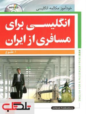 انگلیسی برای مسافری از ایران 1 ابوالقاسم طلوع