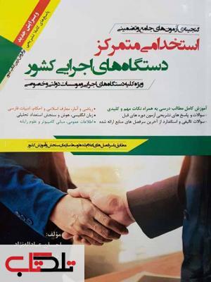 استخدامی متمرکز دستگاههای اجرایی کشور عباداله نژاد و شیخی