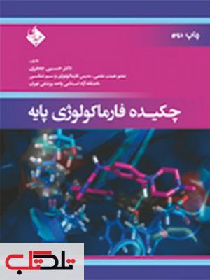 چکیده فارماکولوژی پایه دکتر حسین جعفری نشر حیدری