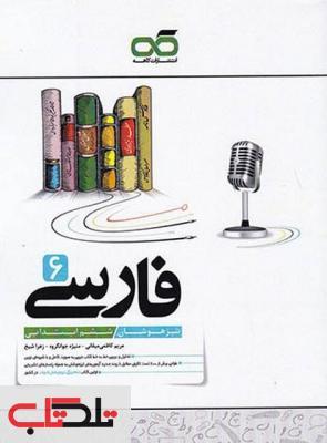 فارسی ششم دبستان تیزهوشان کاهه