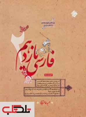 فارسی یازدهم مبتکران حمید طالب تبار