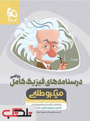 درسنامه های فیزیک کامل کنکور ریاضی میکرو طلایی گاج جلد دوم