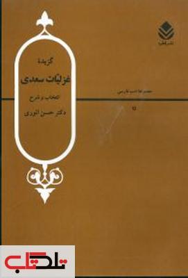 گزیده غزلیات سعدی نویسنده حسن انوری نشر قطره