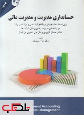 حسابداری مدیریت و مدیریت مالی بیژن سعیدی انتشارات کتاب مهربان
