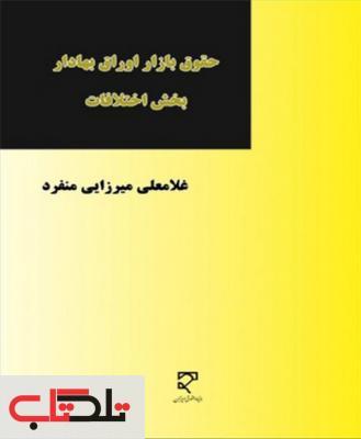 حقوق بازار اوراق بهادار بخش اختلافات نویسنده غلامعلی میرزایی منفرد