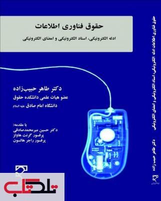 حقوق فناوری اطلاعات نویسنده طاهر حبیب زاده