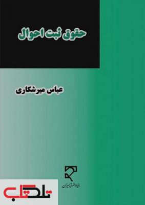 حقوق ثبت اموال نویسنده عباس میرشکاری