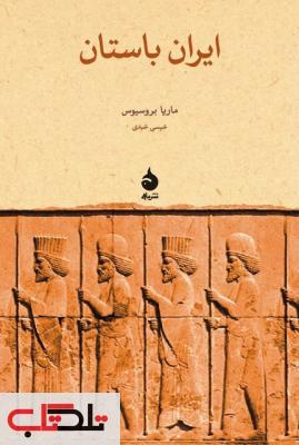 ایران باستان نویسنده ماریا بروسیوس مترجم عیسی عبدی