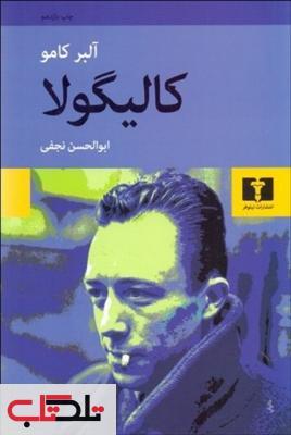 کالیگولا نویسنده آلبر کامو مترجم ابوالحسن نجفی
