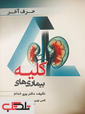 بیماری های کلیه دکتر پری خدام انتشارات حیدری