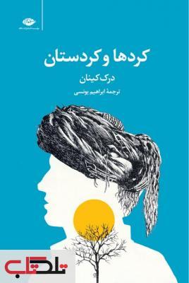 کردها و کردستان نویسنده درک کینان مترجم ابراهیم یونسی