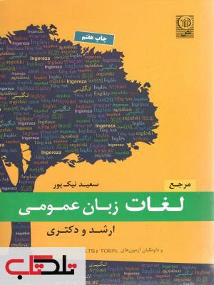 مرجع لغات زبان عمومی سعید نیک پور نشر نص