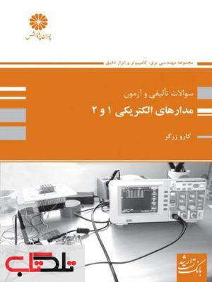 سوالات تالیفی و ازمون مدارهای الکتریکی 1و2 پوران پژوهش