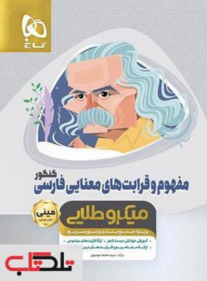 مفهوم و قرابت معنایی کنکور مینی میکرو طلایی گاج