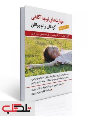 مهارت های توجه آگاهی برای کودکان و نوجوانان نویسنده دبرا بوردیک مترجم منصوره خلیلی و لعیا نوبخت و بابک وزیری