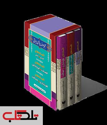 مجموعه افسانه های ایرانی نویسنده محمد شیخ الاسلامی