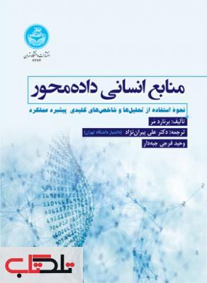منابع انسانی داده محور نویسنده برنارد مر مترجم علی پیران نژاد و وحید فرجی جبه دار