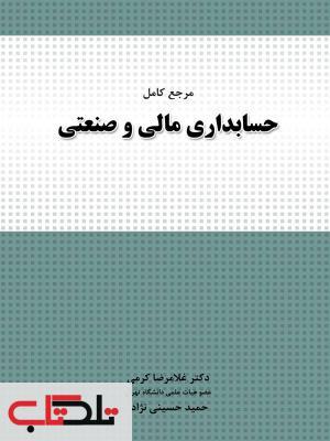 مرجع کامل حسابداری مالی و صنعتی نگاه دانش