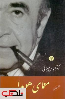 معمای هویدا نویسنده عباس میلانی