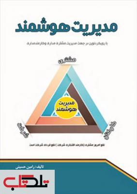 مدیریت هوشمند نویسنده رامین حسینی