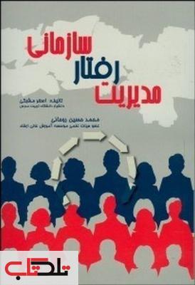 مدیریت رفتار سازمانی نویسنده اصغر مشبکی انتشارات اقبال