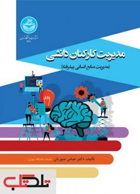 مدیریت کارکنان دانشی نویسنده عباس منوریان