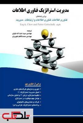 مدیریت استراتژیک فناوری اطلاعات نویسنده حجت اله جلیلی
