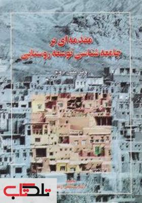 مقدمه ای بر جامعه شناسی توسعه روستایی نویسنده مصطفی ازکیا