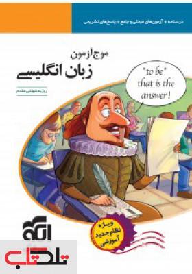 موج آزمون زبان انگلیسی نشر الگو