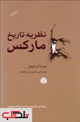نظریه تاریخ مارکس نویسنده جرالد آلن کوهن مترجم محود راسخ افشار