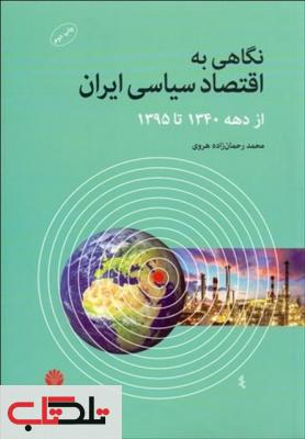 نگاهی به اقتصاد سیاسی ایران نویسنده  محمد رحمان زاده هروی