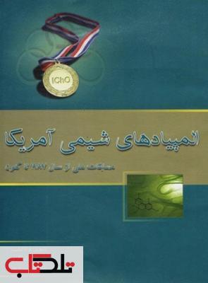 المپیادهای شیمی آمریکا انتشارات خوشخوان