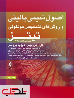 اصول شیمی بالینی تیتز 2015 جلد دوم انتشارات ارجمند