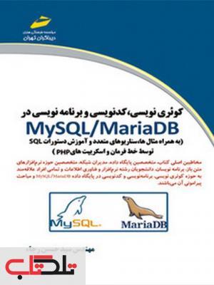 کوئری نویسی ، کد نویسی و برنامه نویسی در My SQL / MariaDB نویسنده سید حسین رجاء