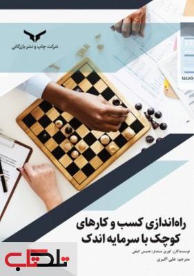 راه اندازی کسب و کارهای کوچک با سرمایه اندک نویسنده کوری سندلر و جنیس کیفی مترجم علی اکبری