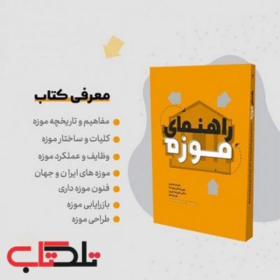 راهنمای موزه نویسنده ملیحه عامری و علیرضا کریم زاده و علیرضا نوری