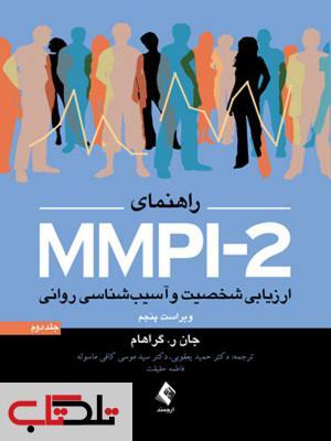 راهنمای MMPI-2 جلد دوم نشر ارجمند