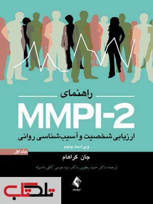 راهنمای MMPI-2 جلد اول نشر ارجمند