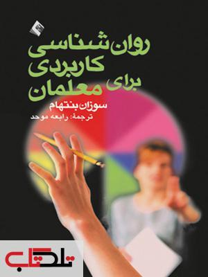 روانشناسی كاربردی برای معلمان ارجمند