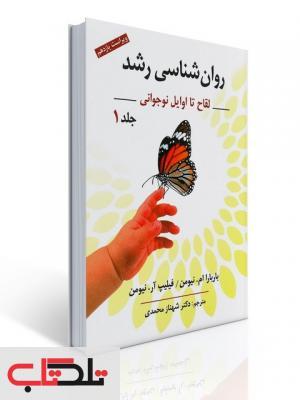 روان شناسی رشد جلد 1 نویسنده باربارا ام. نیومن و فیلیپ آر. نیومن مترجم شهناز محمدی