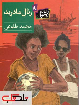 رئال مادرید محمد طلوعی نشر افق