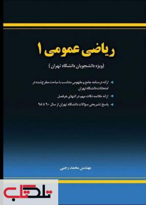 ریاضی عمومی 1 نویسنده مهندس محمد رجبی