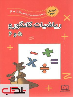 ریاضیات کانگورو 5 و 6 فاطمی