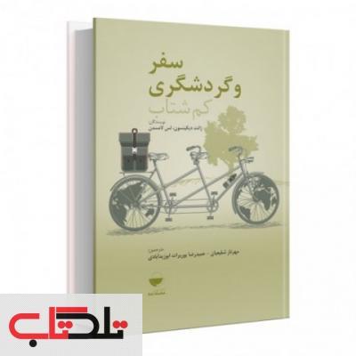 سفر و گردشگری کم شتاب نویسنده ژانت دیکینسون مترجم مهرناز شفیعیان و حمیدرضا پوربرات
