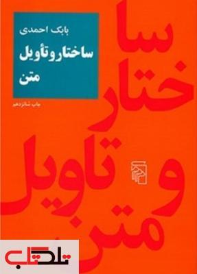 ساختار و تاویل متن نویسنده بابک احمدی